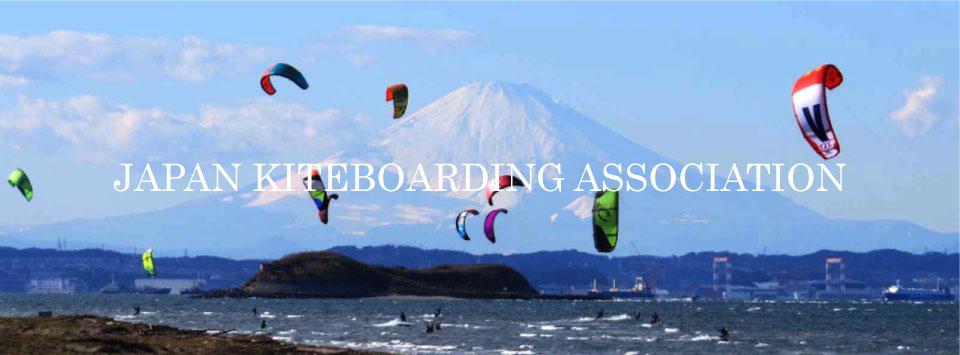 日本カイトボード協会